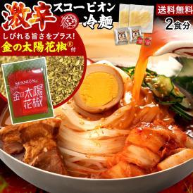 激辛 盛岡冷麺 まずはお試し 挑戦者求む! 激辛王「トリニダード スコーピオン 冷麺 」2人前 送料無料