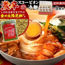 激辛 盛岡冷麺 挑戦者求む! 激辛王「トリニダード スコーピオン 冷麺 」8人前 送料無料