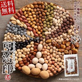 創業65年を超える三代目の秘伝豆菓子その名も豆治郎。全18種類から3種類をどうぞ「豆治郎」送料無料