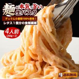 パスタ 生パスタ 送料無料 4食分(200gx2) 麺が本気で旨い讃岐生パスタ 2種類から麺が選べる 讃岐の生パスタ 送料無料