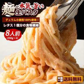 パスタ 生パスタ 送料無料 8食分(200gx4) 麺が本気で旨い讃岐生パスタ 2種類から麺が選べる 讃岐の生パスタ 送料無料
