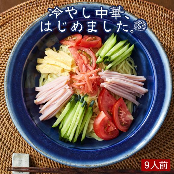 冷やし中華 麺が本気で旨い生冷し中華 9人前 選べるタレ付き グルメ お取り寄せ 送料無料01