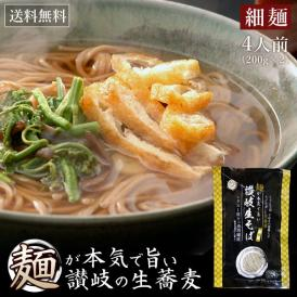 蕎麦 麺が本気で旨い 讃岐 生そば 細麺 200g×2袋 (4人前) そば グルメ お取り寄せ 送料無料