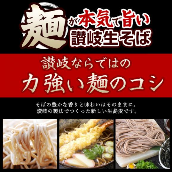 蕎麦 麺が本気で旨い 讃岐 生そば 細麺 200g×2袋 (4人前) そば グルメ お取り寄せ 送料無料03