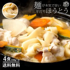 讃岐うどん 麺が本気で旨い 平打ちの生麺 ほうとう ご当地 お試し 4人前
