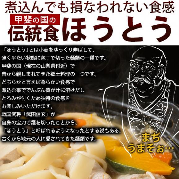 讃岐うどん 麺が本気で旨い 平打ちの生麺 ほうとう ご当地 お試し 6人前03