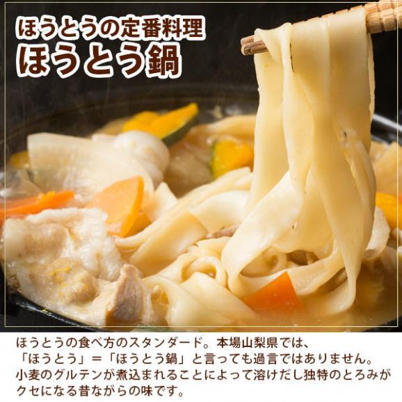 讃岐うどん 麺が本気で旨い 平打ちの生麺 ほうとう ご当地 お試し 6人前05