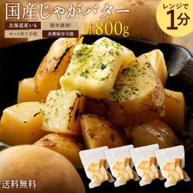 じゃがバター 北海道産 皮付きじゃが芋 レンジでお手軽! 送料無料
