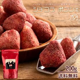 チョコレート 送料無料 苺 ショコラポンシェ 200g [ サクっとフリーズドライイチゴ たっぷりホワイトチョコ  新食感 ]