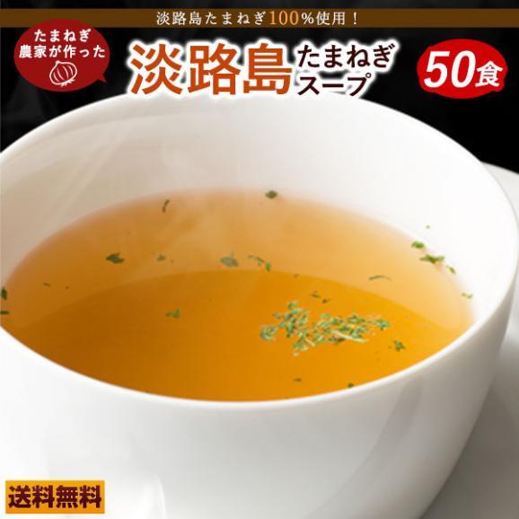 玉ねぎスープ 50食入り 淡路島産 [ オニオンスープ 玉葱 インスタント 送料無料 ]01