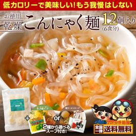 こんにゃく麺 12個(6食分) +2種から選べるスープ付(6袋) [糖質 低カロリー 食物繊維 送料無料 ]