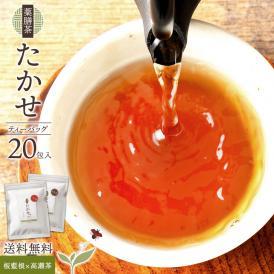 薬膳茶 たかせ ティーバッグ 2g×20包入 2種類から選べる ほうじ茶 べに茶 お茶 送料無料