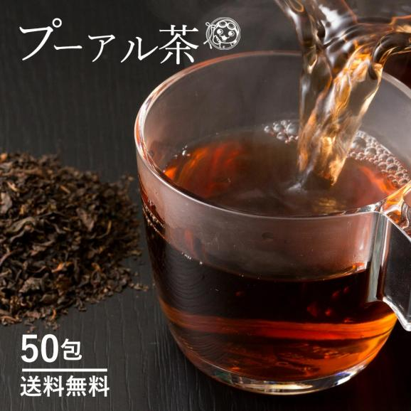プーアル茶 50包入り [中国茶 1級茶葉 3年熟成 安心 安全 国内加工 送料無料 ]01
