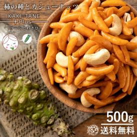 カシューナッツ 柿の種 わさび味 500g 大容量 送料無料  [ あられ おかき お菓子 かきのたね ナッツ ]
