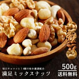 ミックスナッツ 無添加 無塩 素焼き  500g 送料無料 ナッツ 4種の満足ミックスナッツ