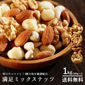 ミックスナッツ 無添加 無塩 素焼き  1kg (500g×2) 送料無料 ナッツ 4種の満足ミックスナッツ