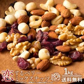 ミックスナッツ 恋するベリーナッツ 1kg (250g×4) 送料無料[ アーモンド クルミ カシュー マカダミア ナッツ ]