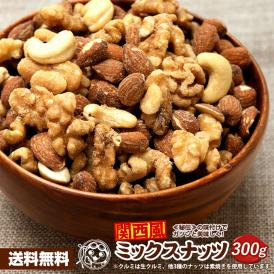 ミックスナッツ 300g 送料無料 関西風 3種類ミックスナッツ [ アーモンド くるみ カシューナッツ ]