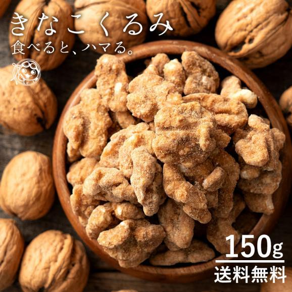 きな粉くるみ 150g 胡桃 ナッツ きなこくるみ クルミ 訳あり 送料無料01