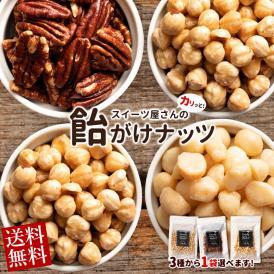 飴がけナッツ キャラメリゼ キャンディーコート 全3種類から1種が選べる 送料無料