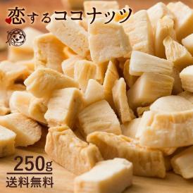 ココナッツチップス 250g 恋するココナッツ 送料無料 ロースト ココナッツチャンク ドライココナッツ
