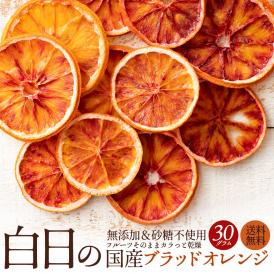 送料無料 国産 ブラッドオレンジ ドライフルーツ 無添加