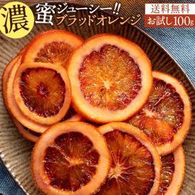 送料無料 国産 ブラッドオレンジ ドライフルーツ