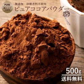 ココア ココアパウダー 送料無料 500g 純ココア ピュアココアパウダー 大容量 お徳用 製菓 製パン 材料