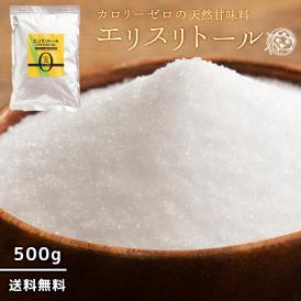 エリスリトール 500g 送料無料 安心の国内加工品 天然甘味料 無添加