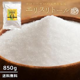 エリスリトール  850g 送料無料 安心の国内加工品 天然甘味料 無添加