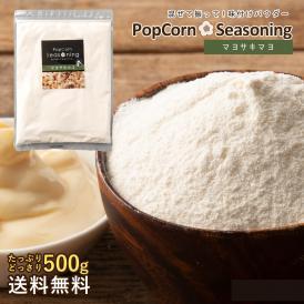 シーズニング パウダー マヨサキマヨ 大容量 500g 送料無料 調味料 味付け