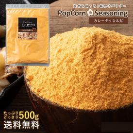 シーズニング パウダー カレータッカルビ 大容量 500g 送料無料 調味料 味付け