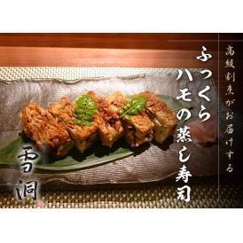 高級割烹のお届けする ふっくらハモの蒸し寿司