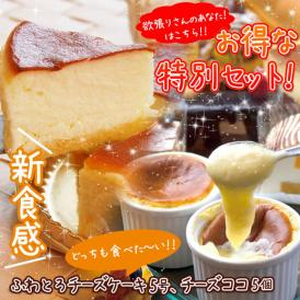 濃厚ふわとろチーズケーキ【5号(15cm)】+・あったか新食感チーズココ5個セット