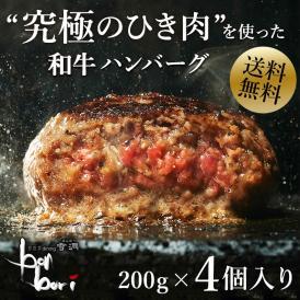 【送料無料(本州)】お試しセット 究極のひき肉で作る 濃厚 牛100% ハンバーグステーキ 200g×4個入り (プレーン200g)