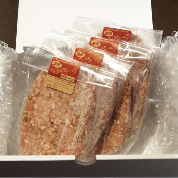 【送料無料】究極のひき肉で作る 濃厚 牛100% ハンバーグステーキ 200g×4個入り (プレーン200g)05