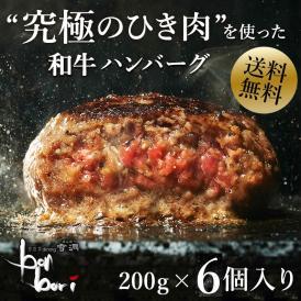 【送料無料(本州)】究極のひき肉で作る 濃厚 牛100% ハンバーグステーキ 200g×6個入り (プレーン200g)