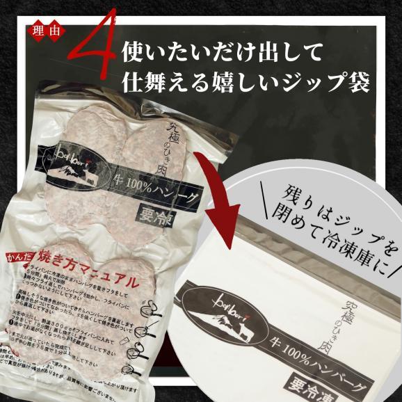【送料無料(本州)】究極のひき肉で作る 濃厚 牛100% ハンバーグステーキ 200g×8個入り (プレーン200g)05