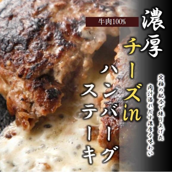 【送料無料(本州)】究極のひき肉で作る 濃厚 牛100% チーズinハンバーグステーキ 200g×4個入り (チーズ入り200g)01