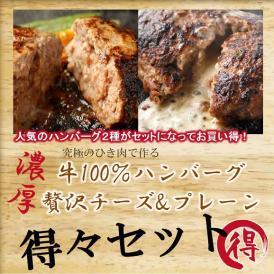 【送料無料】得々セット!!究極のひき肉で作る 濃厚 牛100% ハンバーク 贅沢チーズ&プレーン4個セット!(200g×2個×2種)