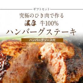 【ギフトセット】究極のひき肉で作る 濃厚 牛100% ハンバーグステーキ 200g×6個入り (プレーン200g)