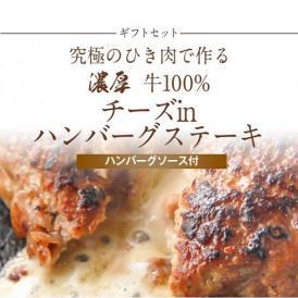 【ギフトセット】究極のひき肉で作る 濃厚 牛100% チーズinハンバーグステーキ 200g×4個入り (チーズ入り200g)