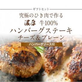 【ギフトセット】究極のひき肉で作る 濃厚 牛100%  贅沢チーズ&プレーン4個セット!(200g×2個×2種)