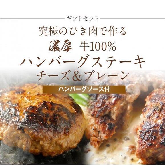 【ギフトセット】究極のひき肉で作る 濃厚 牛100%  贅沢チーズ&プレーン4個セット!(200g×2個×2種)01