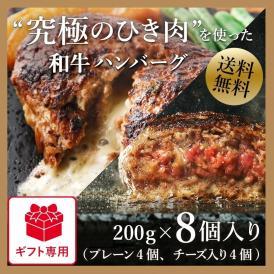 【ギフト】bonbori (ぼんぼり) 究極のひき肉で作る 牛100% ハンバーグステーキ プレーン&チーズ 盛合せ (200g×8個入り / プレーン200g×4 / チーズ入り200g×4)