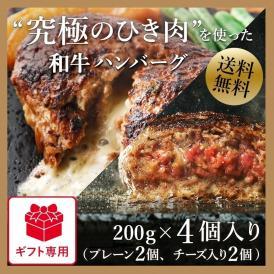 【ギフト】bonbori (ぼんぼり) 究極のひき肉で作る 牛100% ハンバーグステーキ プレーン&チーズ 盛合せ (200g×4個入り / プレーン200g×2 / チーズ入り200g×2)