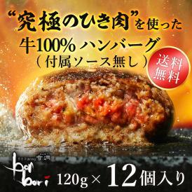 【送料無料(本州)】究極のひき肉で作る 濃厚 牛100% ハンバーグステーキ 120g×12個入り (プレーン120g) ソース無し
