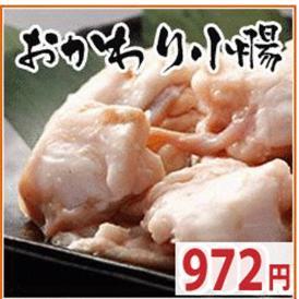 セットでどうぞ!おかわり小腸 ■こちらは単品でのご注文はできません。※セット商品の同梱商品です。