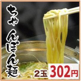 最後はコレで決まり!ちゃんぽん麺(2玉)