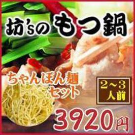 坊'sのもつ鍋(2〜3人前)+ちゃんぽん麺1玉セット